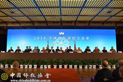 2018中国佛教讲经交流会在杭州开幕_佛教-中国佛教-讲经-法师-协会