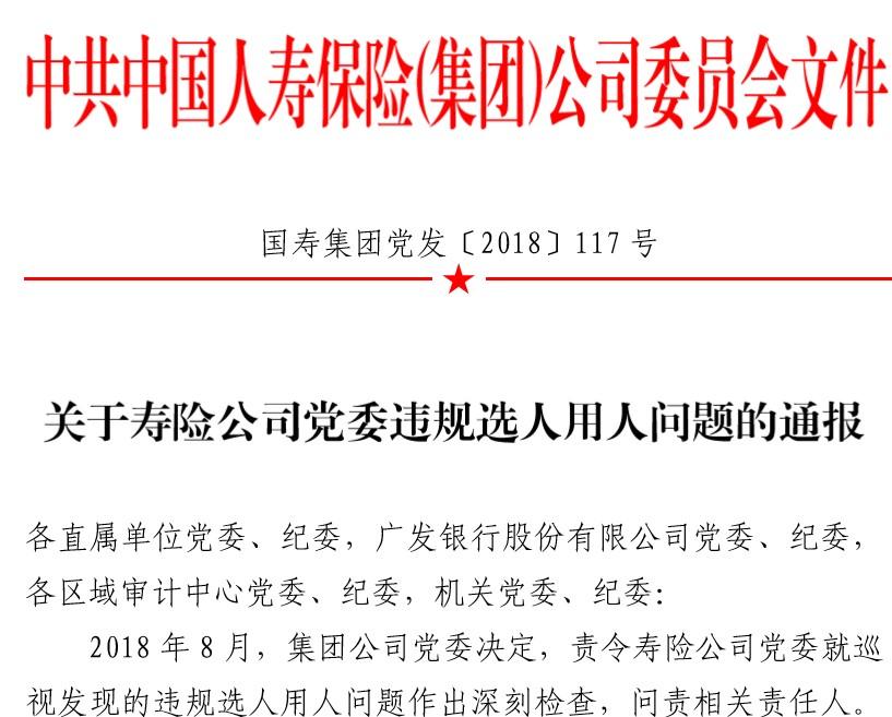 国寿多名高管被处分 时任党委书记林岱仁党内严重警告处分