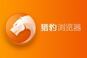 消保委通报猎豹浏览器监听外拨电话 回应:新版明天上线