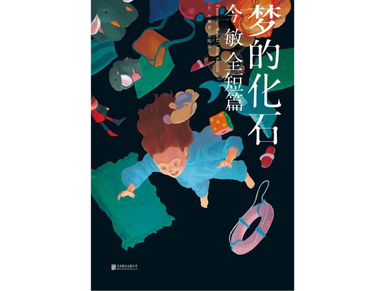 今敏漫画《梦的化石》国内出版:不断否定自我的创作者_凤凰文化