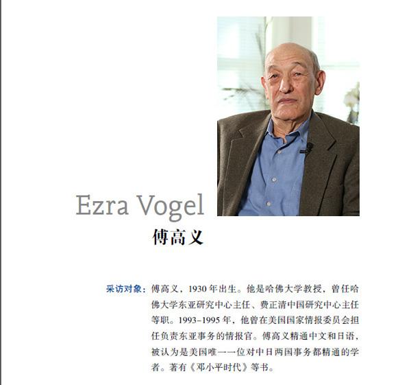 """傅高义:中美需要更多有""""人情味""""的学者"""