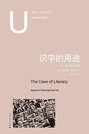 照亮他人的人生:理查德·霍加特与《识字的用途》