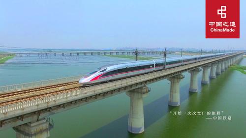 18-组合30张—中国铁路
