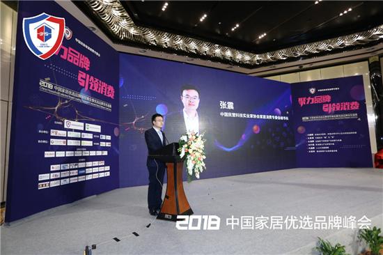 """中国民协家居消费专委会发布""""315战略"""" 解决家居购买痛点难点疑点"""