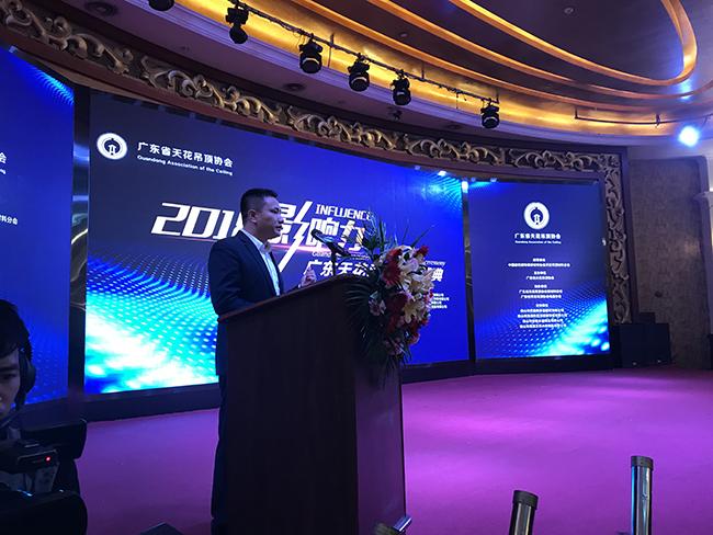 """广东省天花吊顶协会2018年会暨""""影响力""""峰会圆满召开"""