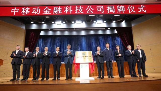 中国移动成立全资金融科技子公司 注册资本10亿元