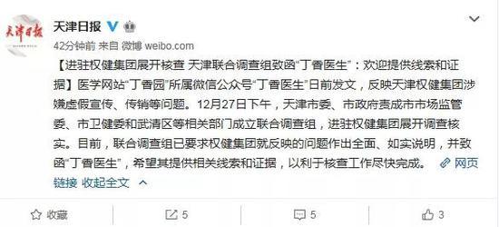 截至发稿,京东苏宁已全线下架权健商品。