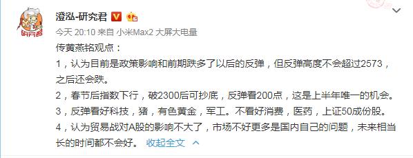 [券业场]国泰君安:网传黄燕铭观点看到2300点为不实