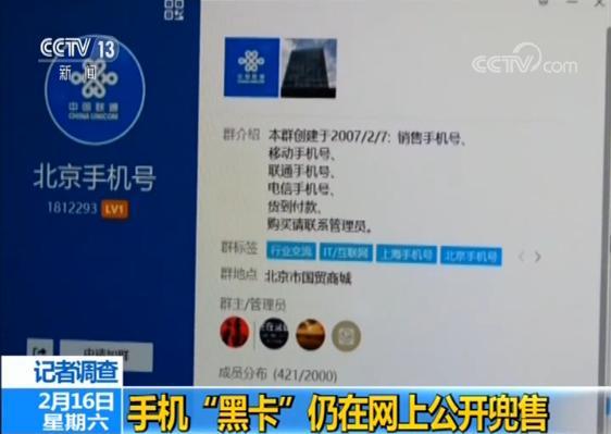 """央视调查:手机""""黑卡""""仍在网上公开兜售,这些细节不得不防-资源共享"""