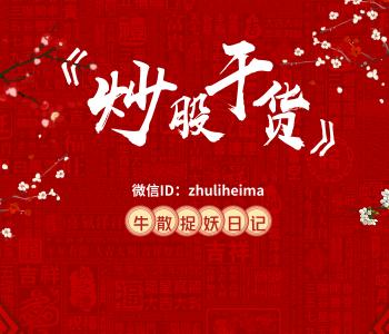 东方通信10天9板涨145%!