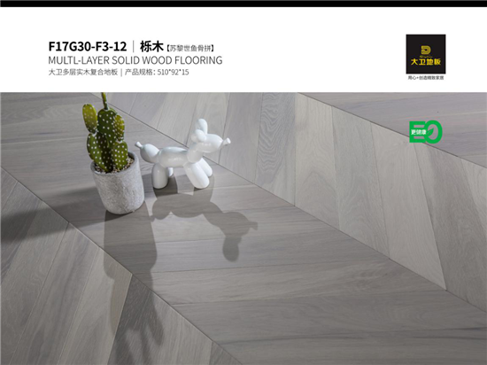 标准起草(24)大卫地板:《人造板及其制品气味评价方法》行业标准起草者