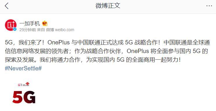 一加手机宣布与中国联通正式达成5G战略合作