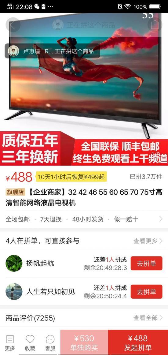 拼多多上价格只有正常1/4的电视 你敢拼吗?