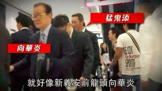 """向华强曾身陷""""黑社会""""传闻,操控香港电影半壁江山? 娱乐前线 第12张"""
