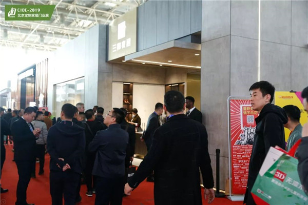 2019北京定制家居门业展今日盛大开幕,彰显深度定制化家居消费趋势!
