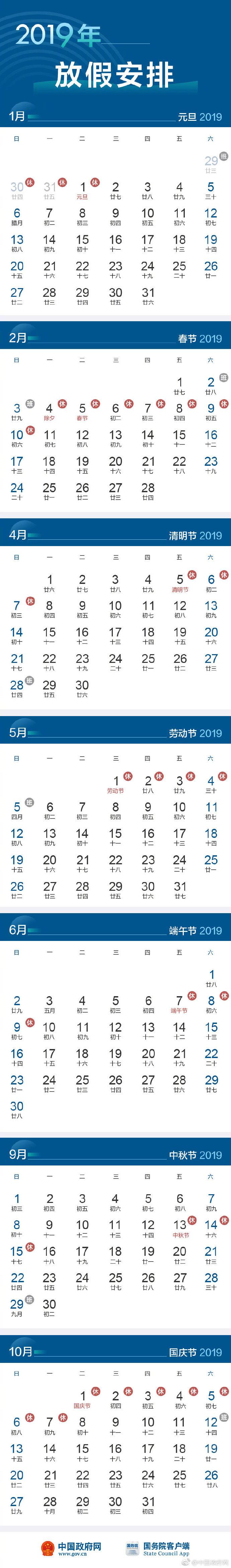 五一放假調整!5月1日到4日放4天
