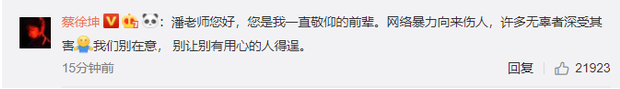 蔡徐坤回应