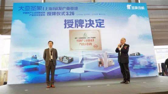地板产业国家创新联盟成立,大亚圣象(上海)研发产业基地被认定为中国林产工业创新产业化示范项目