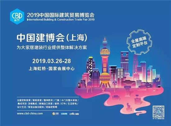 三月,欧神诺与您相约2019中国建博会(上海)