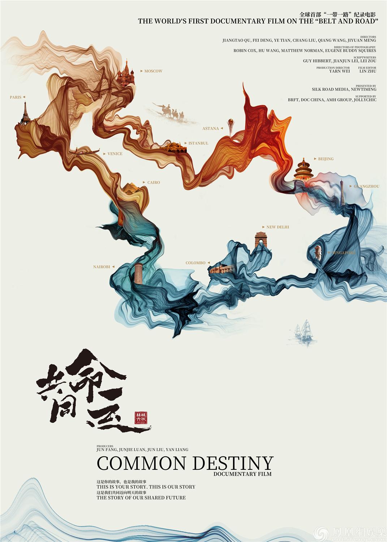 《共同命运》曝底色版主题海报 用镜头触摸梦想的温度图片