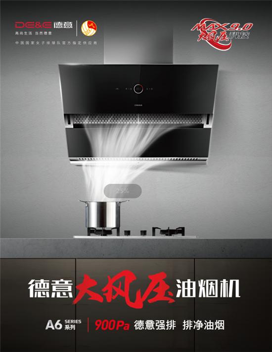 德意&京东联合发布史上最大风压油烟机