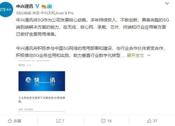 中国5G即将发牌中兴:具备完整5G解决方案积极参与5G