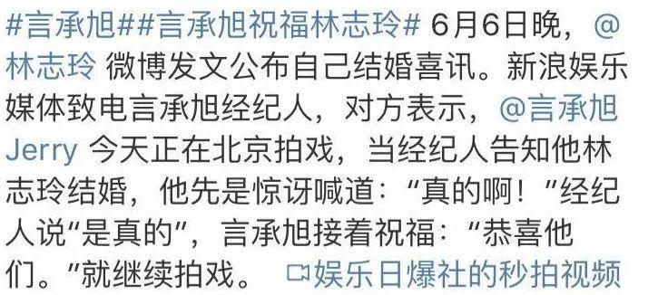 林志玲改名被骂上热搜?!女神结婚到底碍了谁!