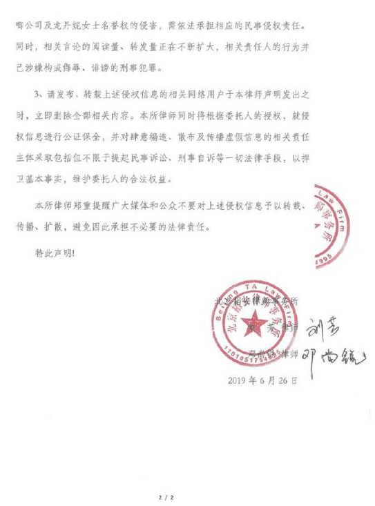 龙丹妮发声明否认干涉王晨艺工作 称将对造谣者追究责任