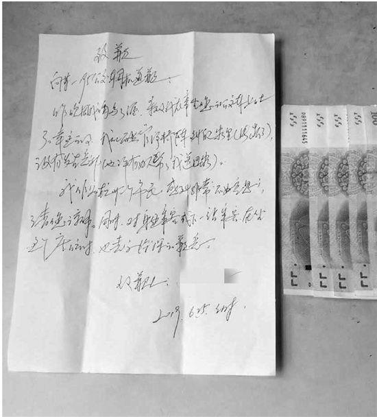 52北京pk10开奖记录,醉酒乘客公交上呕吐次日致歉信里面还夹着500元