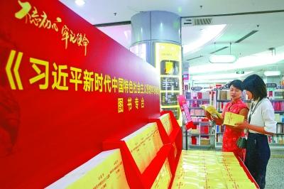 习近平新时代中国特色社会主义思维的明晰品格