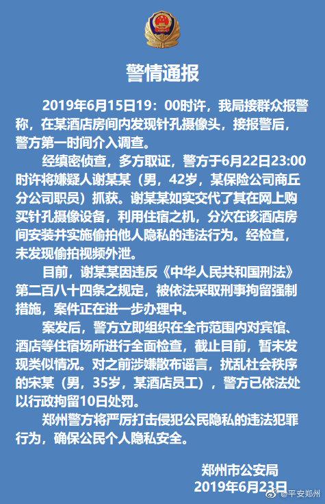 郑州警方公布酒店暗藏针孔摄像头调查结果:嫌