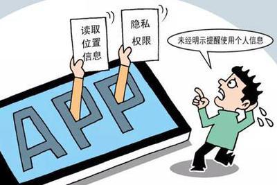快检查手机!这些网站和App在偷偷收集你的个人信息
