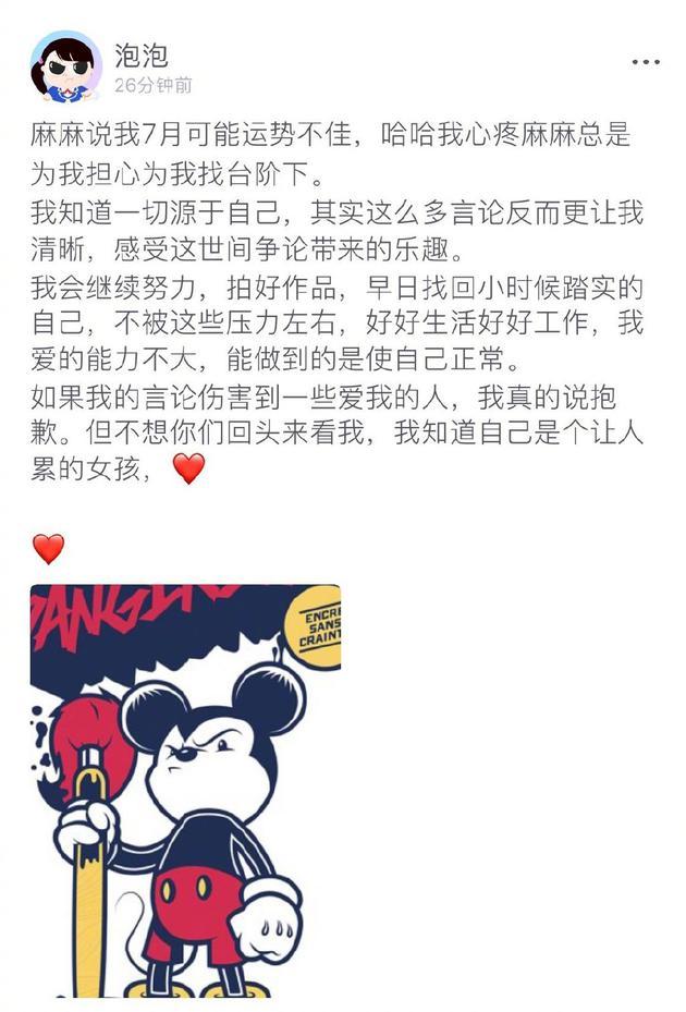 郑爽就近日言论道歉:我会继续努力拍好作品