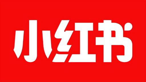 国货当自强  小红书国货笔记数量同比增长116%