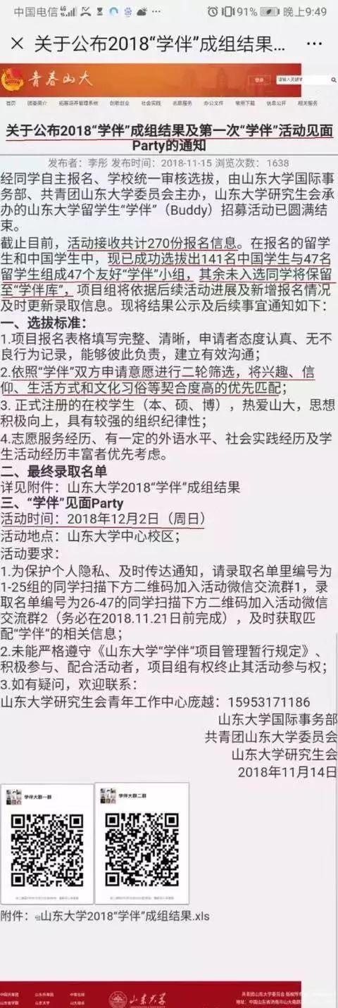 """▲附图:2018年山东大学""""学伴""""结果公示"""