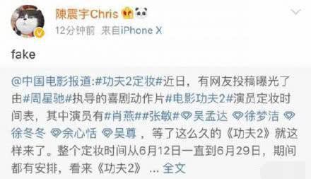 """周星驰已婚?香港娱记曝其""""有新婚妻子鼓励""""引猜测"""