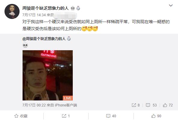 《乐队吧》周骏看汪峰演出太投入 甩脖子受伤就医引爆笑