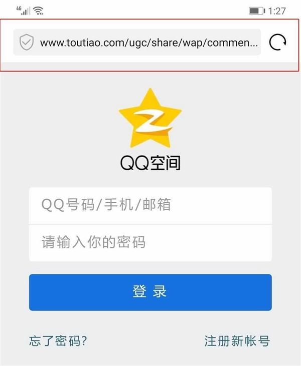 如此QQ盗号太鸡贼!官方域名都没法信