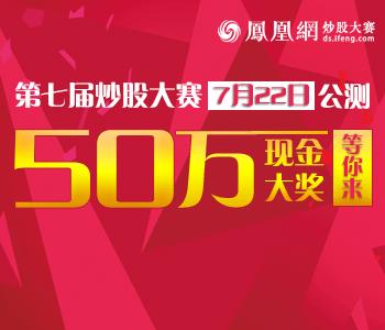第七届炒股大赛7月22日开启公测