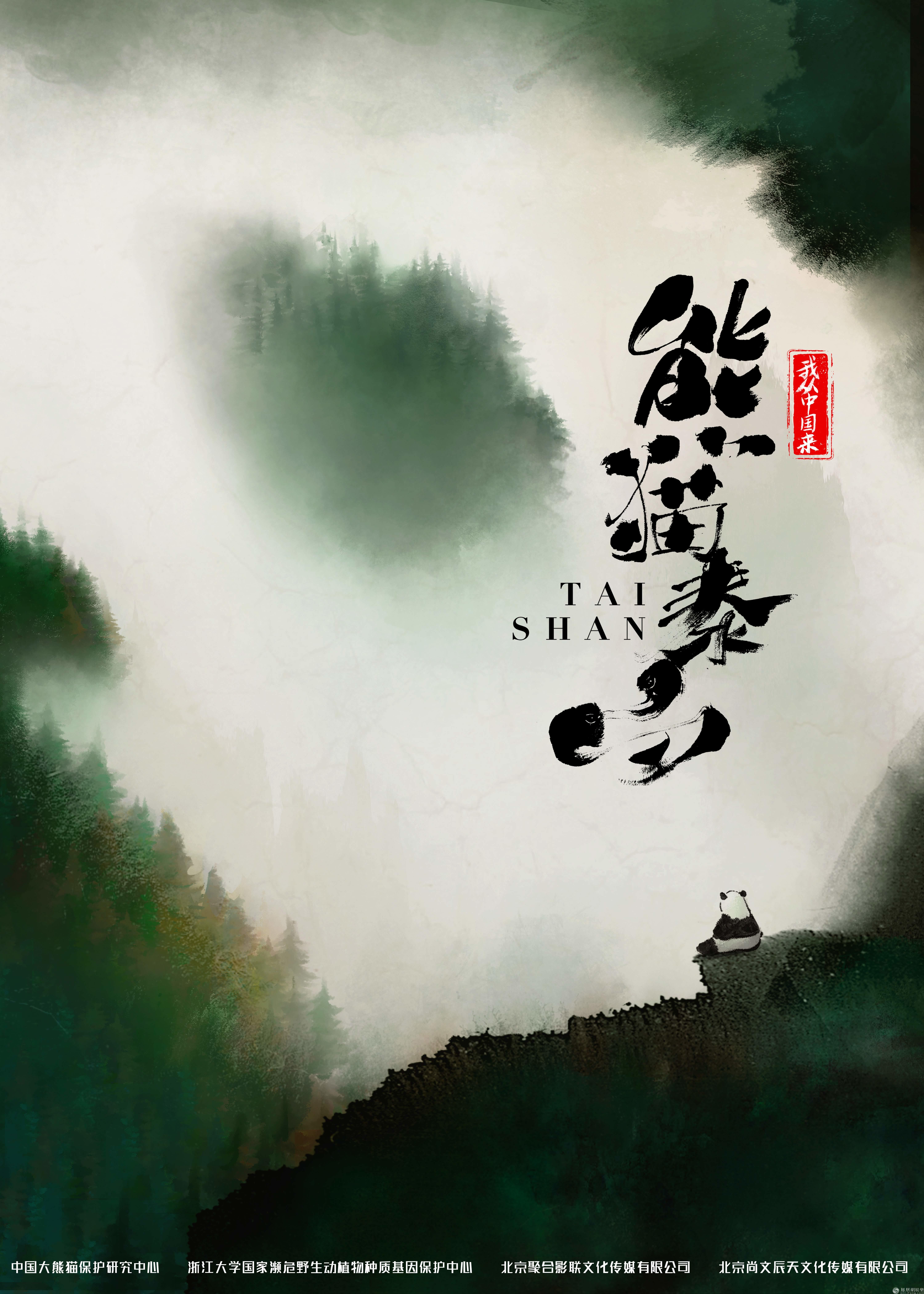 《我从中国来之熊猫泰山》在京启动 打造首部熊猫电影