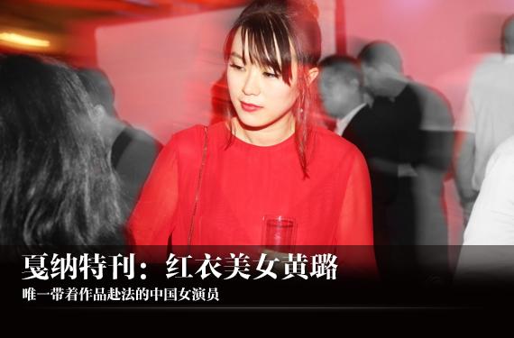 戛纳特刊:红衣美女黄璐