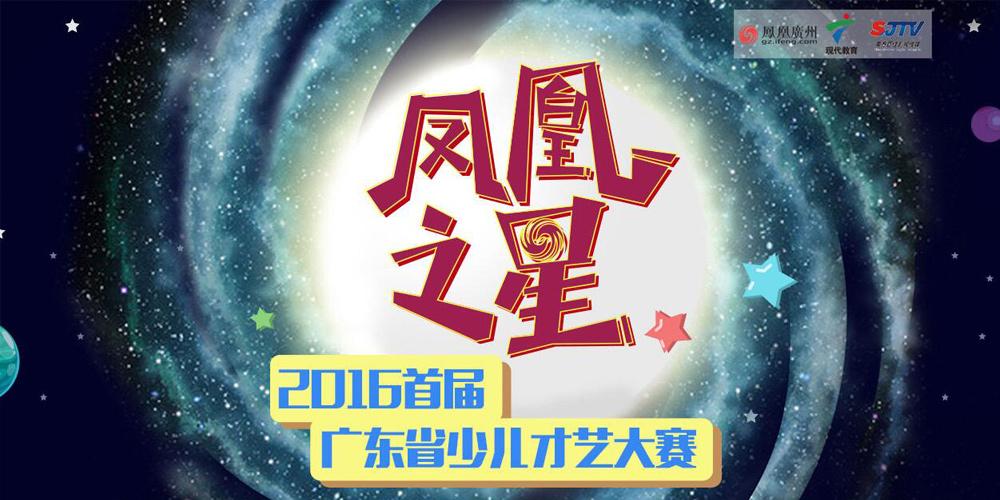"""""""凤凰之星""""2016广东省少儿才艺大赛"""