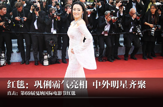 直击:第69届戛纳国际电影节开幕式红毯