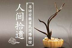 人间拾遗:寻访安徽省民间博物馆