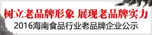 2016海南月饼名店(企)承诺宣传公示