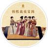 北京故宫博物院系列文创APP