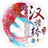 """""""汉语桥"""" 系列中文比赛(项目)"""