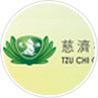 台湾慈济大学 社会教育推广中心