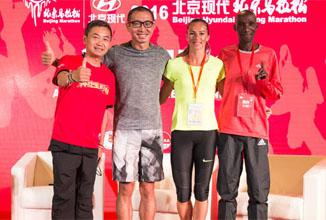 北京马拉松选手见面会