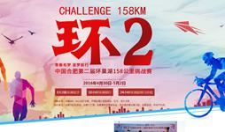 环巢湖158公里挑战赛:青春有梦 逐梦前行